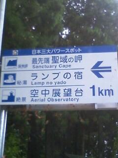 101115_聖域の岬 道路標示