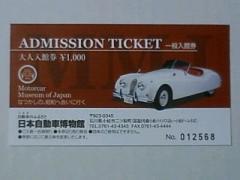 101119_自動車博物館 チケット