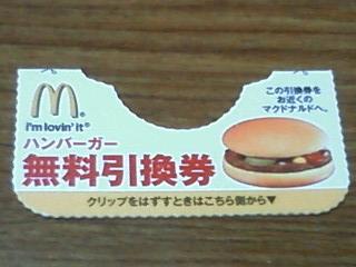 ハンバーガー引換券