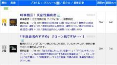 101129_日本ブログ村2位