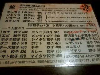 101205_わがまま餃子メニュー