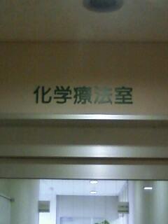 101220_化学療法室