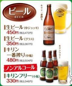110101_生ビール
