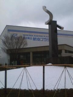 110112_石川県立 航空プラザ 外観