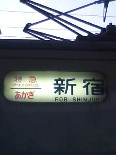 110124_特急あかぎ