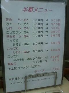 110205_半額メニュー