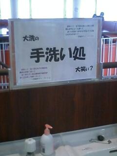 110214_手洗い処