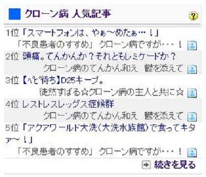 110223_にほんブログ村