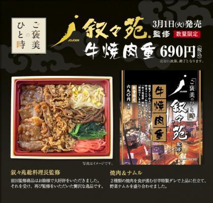 110307_焼肉弁当