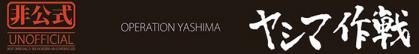 110315_ヤシマ作戦_2