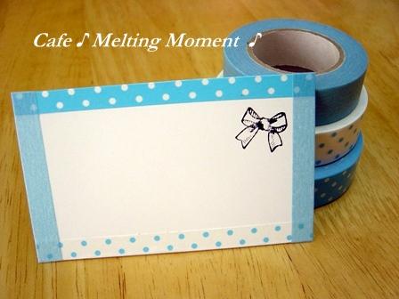 ブルーのカード
