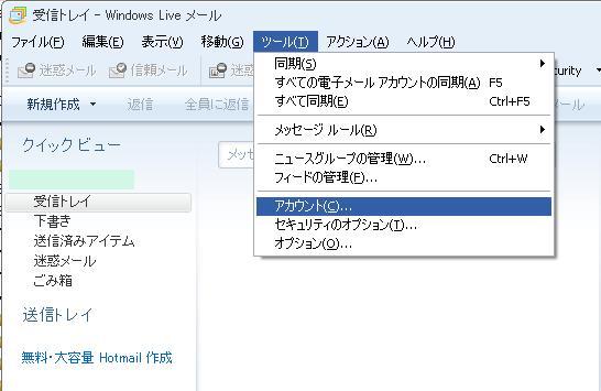 Windows Live メール アカウント