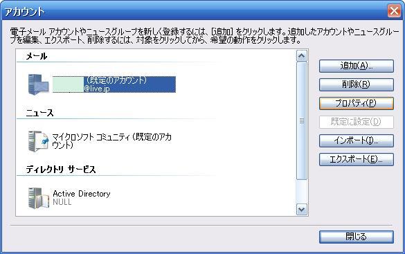 Windows Live メール アカウント設定1
