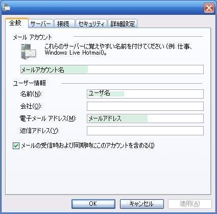 Windows Live メール アカウント設定2
