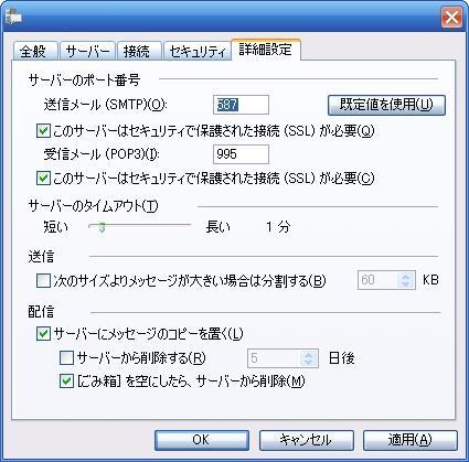Windows Live メール アカウント設定4