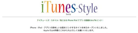 iTunes-Styless