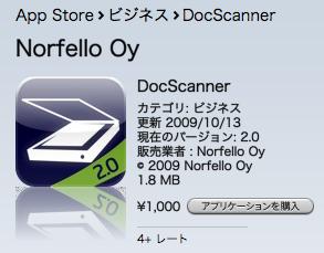 DocScannericon