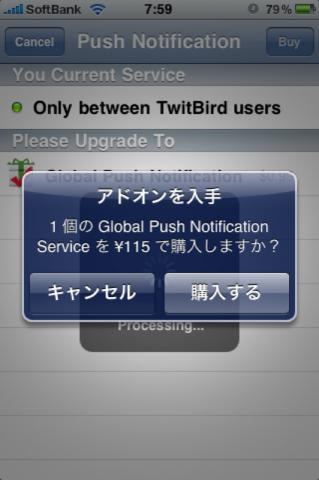 TwitBirdpush2