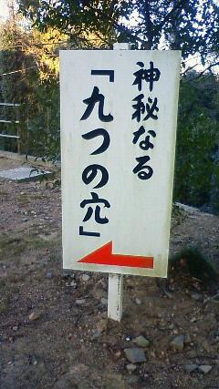 ひろみね201001031606000