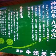 牛頭天王・01001161111001_convert_20100124110817
