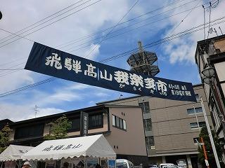 高山 042