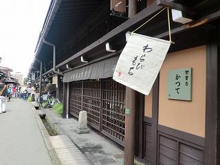 高山 054