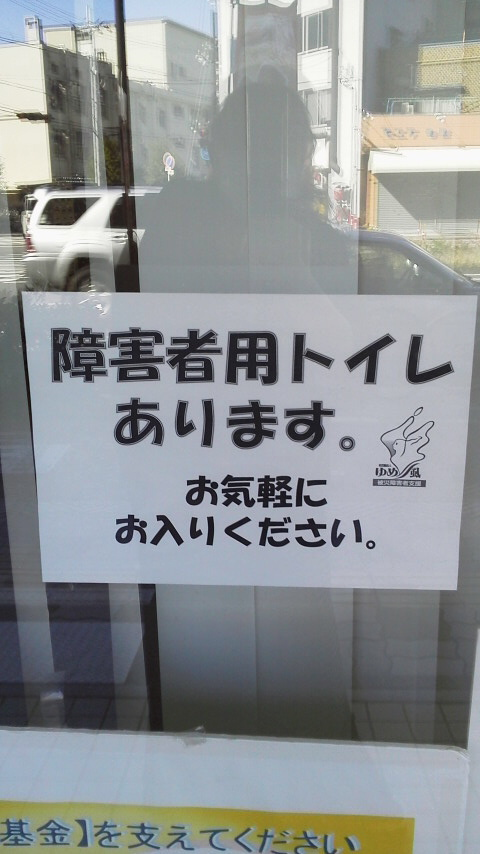 障害者トイレ