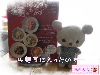ゆんのお料理日記★2★生麹が手に入ったので…-1