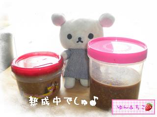 ゆんのお料理日記★2★生麹が手に入ったので…-4