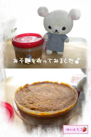 ゆんのお料理日記★2★生麹が手に入ったので…-2
