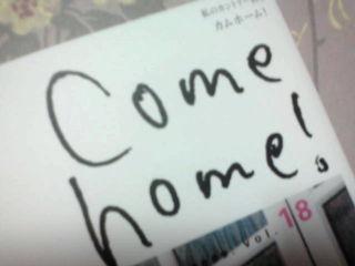 Come Home ! vol.18