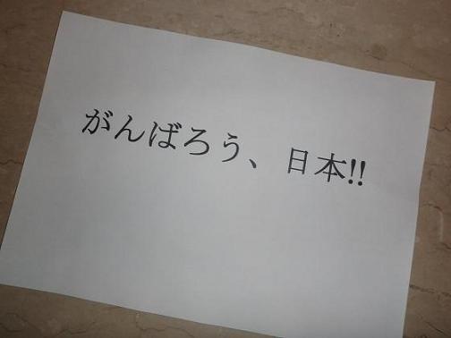 がんばろう、日本!!