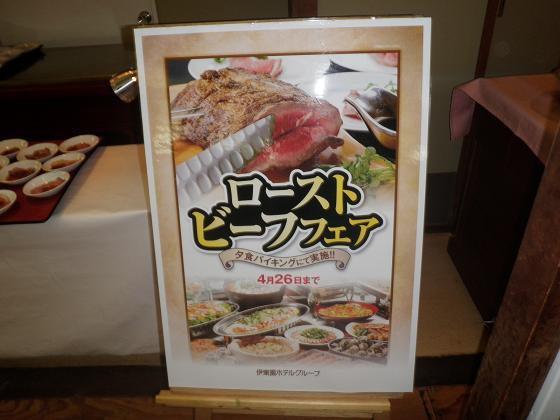 ローストビーフ食べ放題