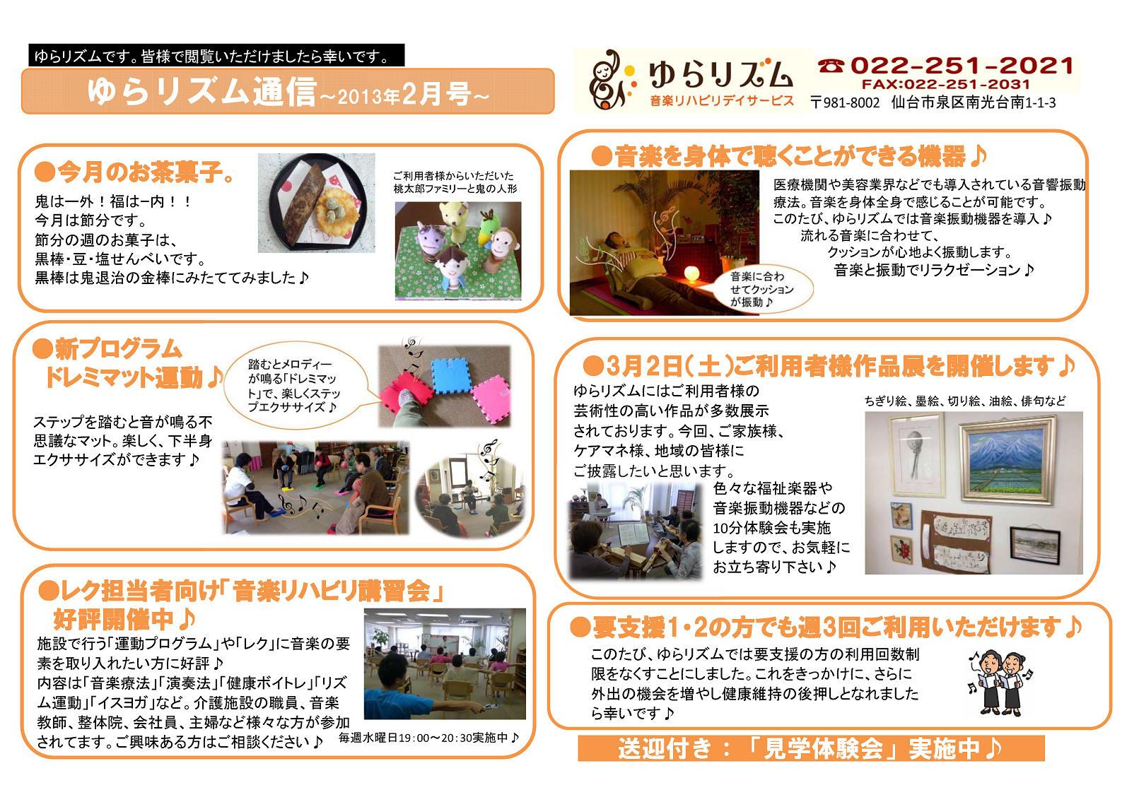 201302yuratsu.jpg