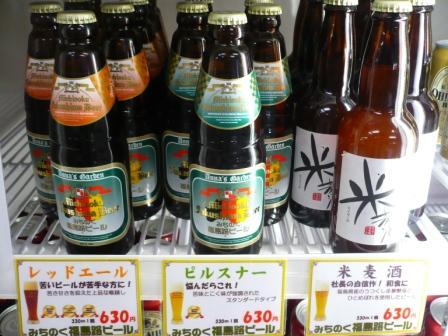 福島路ビール②