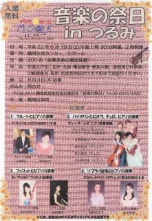 祭日2010鶴見