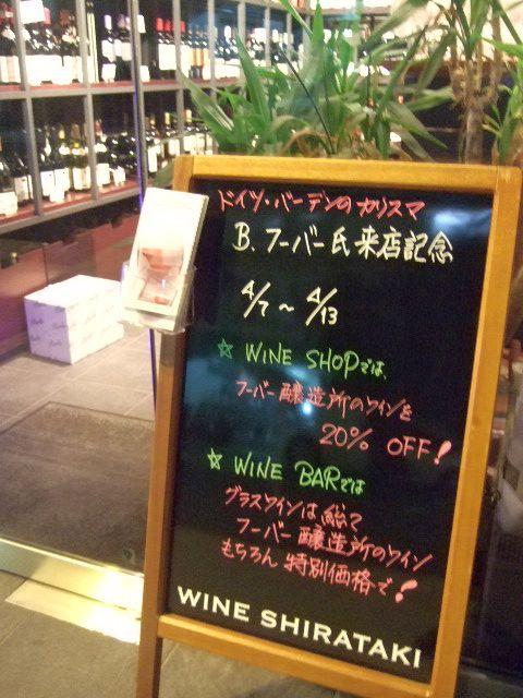 フーバーワイン 001
