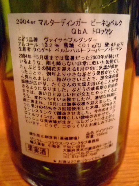 フーバーワイン 022