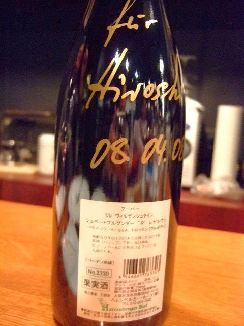 フーバーワイン 042