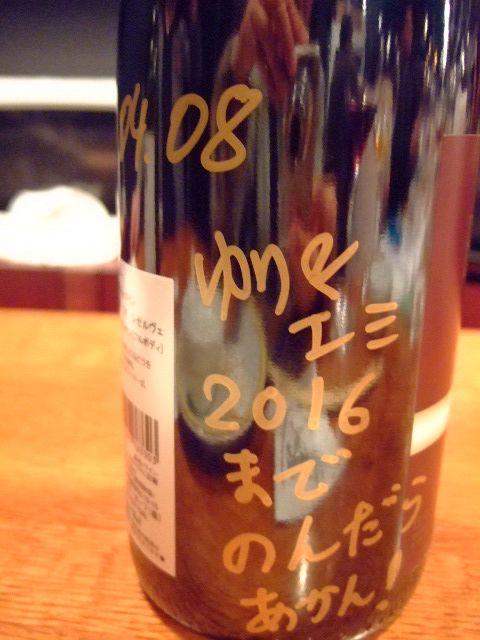 フーバーワイン 047