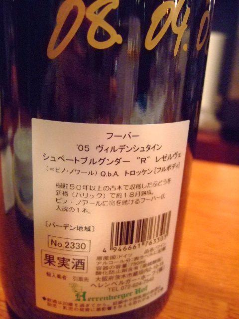 フーバーワイン 048