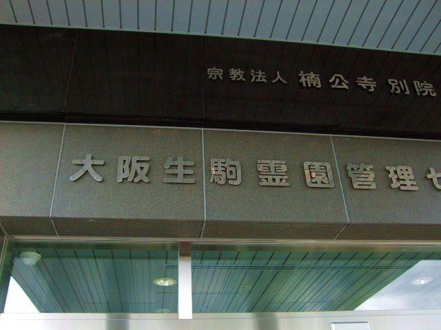 大阪生駒霊園 | 大阪府四條畷市【樹木葬なび】