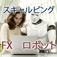 スキャルピングFXロボット