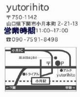 yutorihito