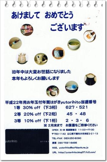 CCF20100108_00000_1.jpg