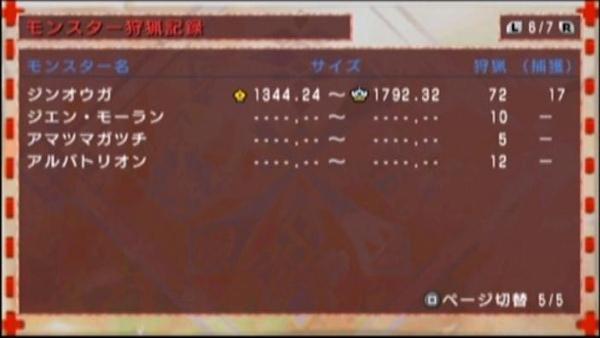 まさかのアルバ10連戦(でやっと『天をつらぬく角』3個)