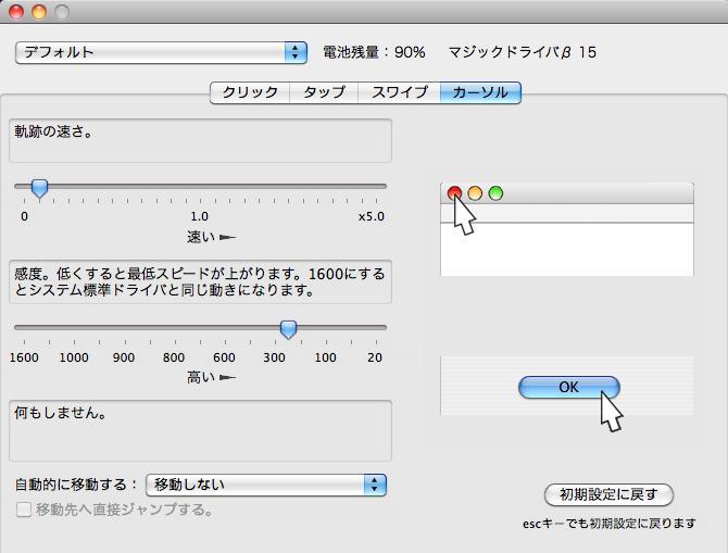 magic_driver.jpg