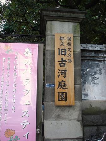 2011.5.25駒込散策21
