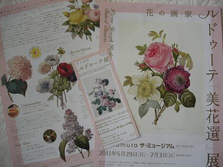 2011.6.17bunkamura3