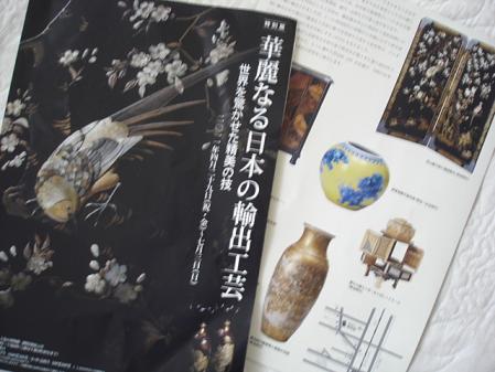 2011.6.17bunkamura1